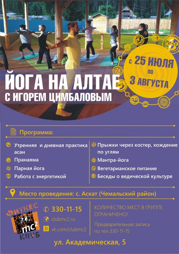 Yoga_ТУР_Алтай_15_3
