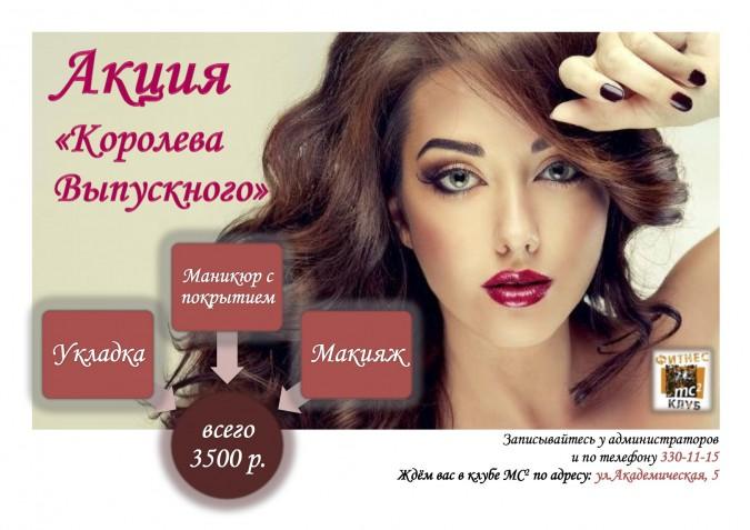 Paket_vypusknitsy