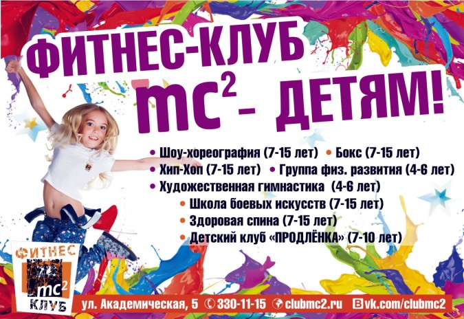 ДЕТЯМ_MC2_202Х139_2