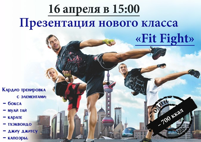 fitfight675