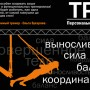 persanal_TRX_548